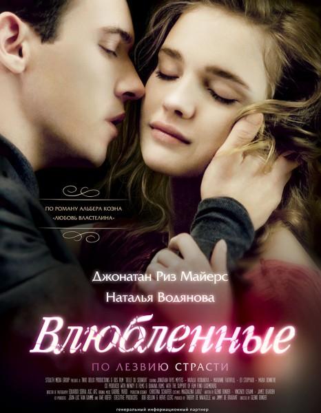 Влюбленные / Belle du Seigneur (2012) BDRip 1080p / 720p + DVD9 + HDRip + DVDRip