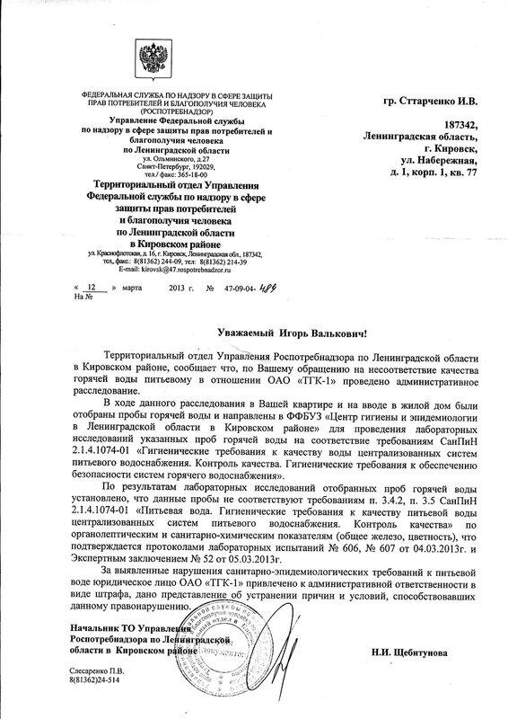 Нужна ли Кировску качественная горячая вода?
