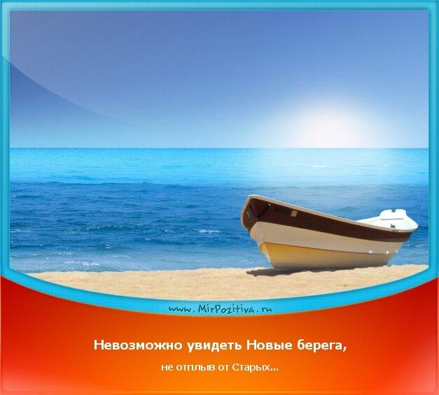 позитивчик: Невозможно увидеть Новые берега, не отплыв от Старых...
