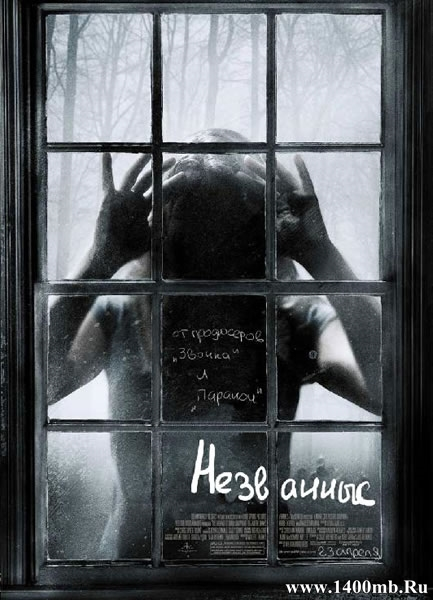 Незваные / The Uninvited (2009/HDRip)