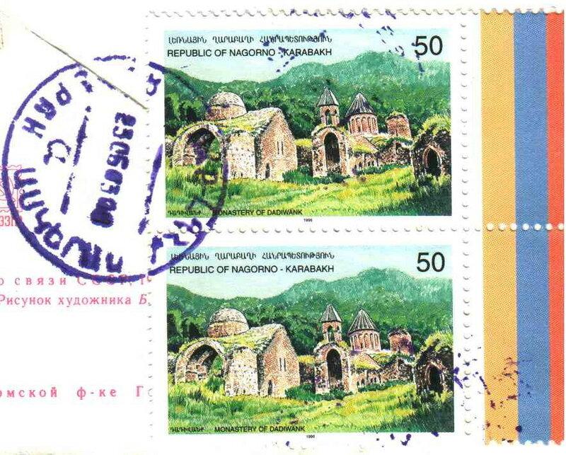 Карабахские письма. Аскеран - Жуковский-3. 2003.jpg