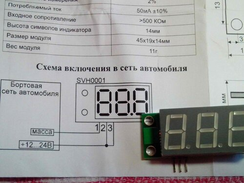 Установка цифрового вольтметра