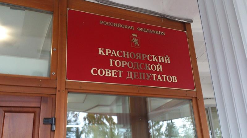 Народные избранники красноярского Горсовета несмогут отзывать объявление оботставке