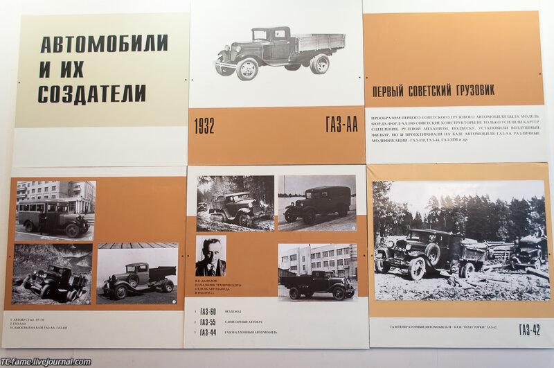 Музей ГАЗа