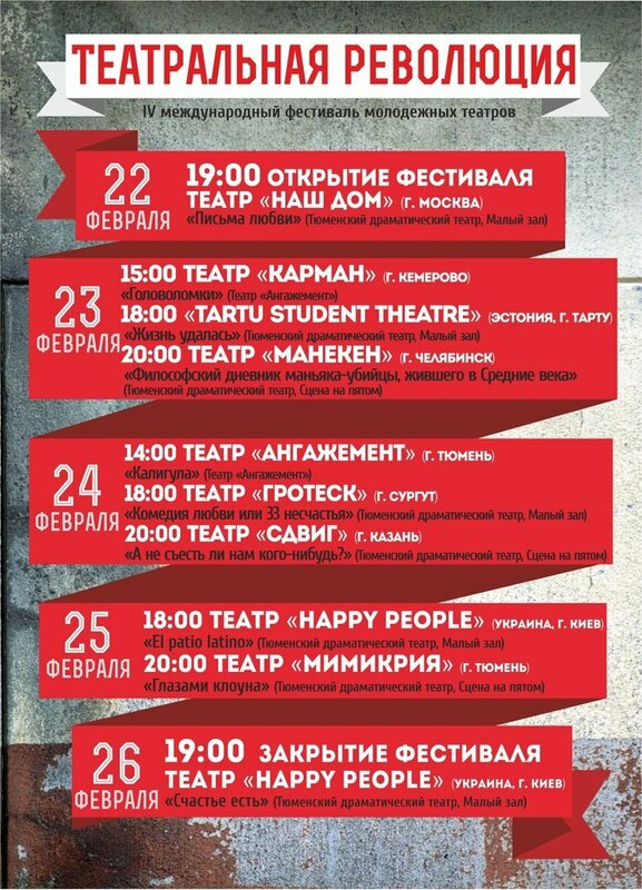 23 февраля театры челябинск Ловца