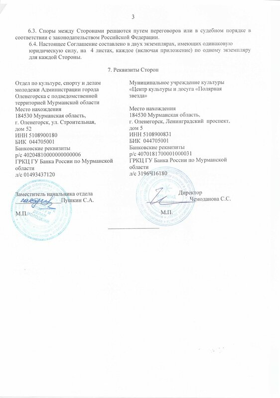 Соглашение №1 о субсидиях