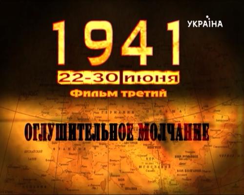 1941. Запрещённая правда. 3 Оглушительное молчание