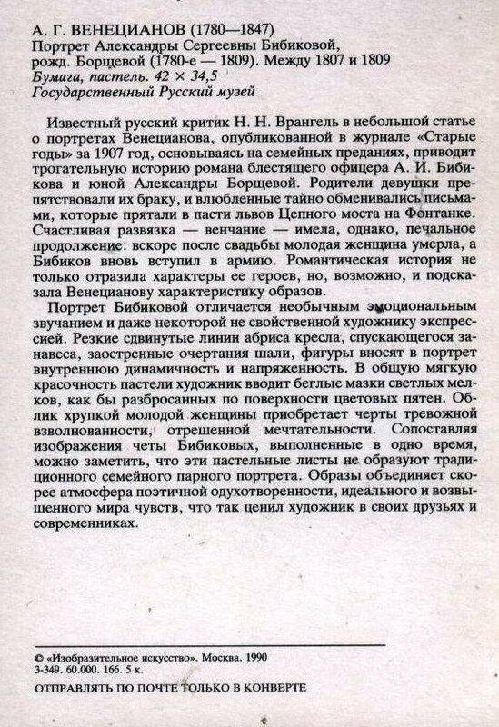 Алексей Венецианов. Портрет А.С. Бибиковой