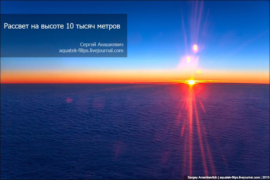 Рассвет на высоте 10000 метров