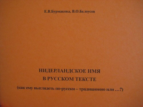 моя оранжевая книжка
