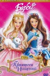Смотреть онлайн Барби: принцесса и нищенка (2006)