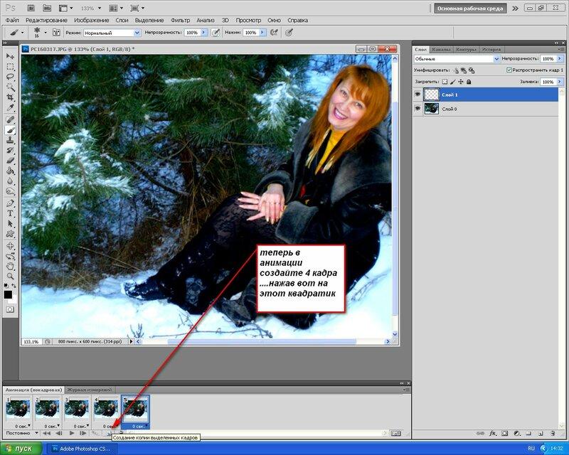 Урок от NATALI:Анимация снежинок по быстрому.....