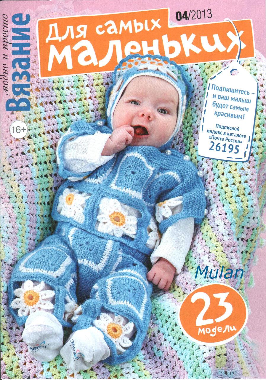 журнал бурда вязания для самых маленьких