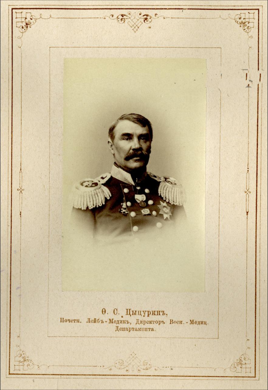 Лейб-медик Федор Степанович Цыцурин.1865