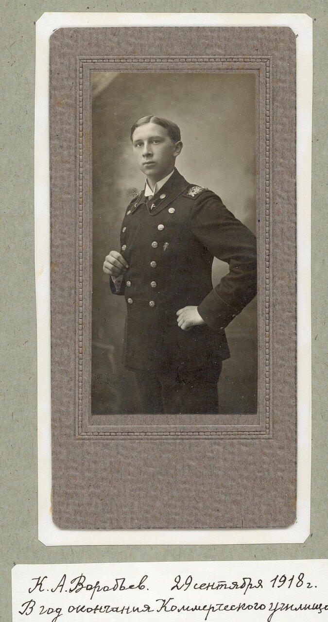 1918 г. К.А. Воробьев в форме Коммерческого училища цесаревича Алексея (Москва)