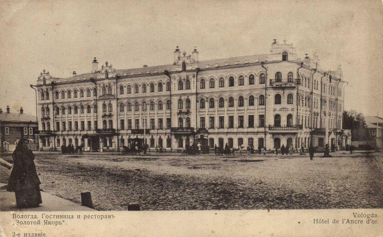 Гостиница и ресторан Золотой Якорь