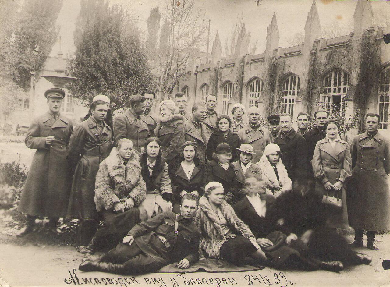 Кисловодск. 24.10.1939