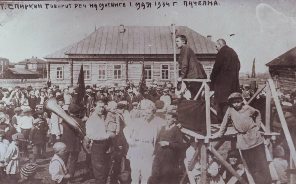 1934. Первомайская демонстрация
