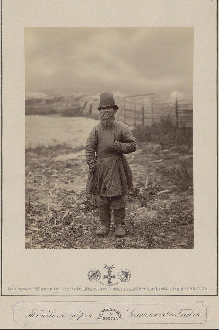 Крестьянин Тамбовской губернии. Конец 1870-х.