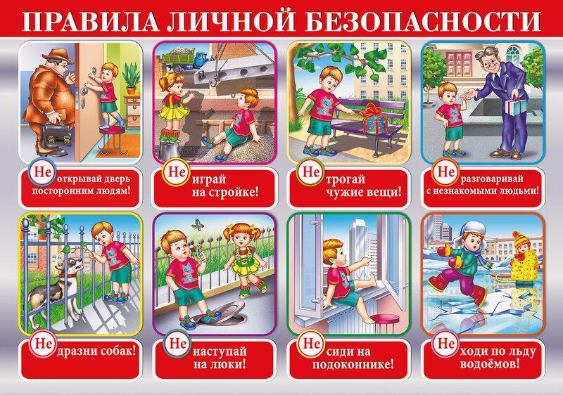 Правила поведения в лесе для детей в картинках