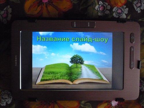 Texet ТВ-760HD (видеоальбом)