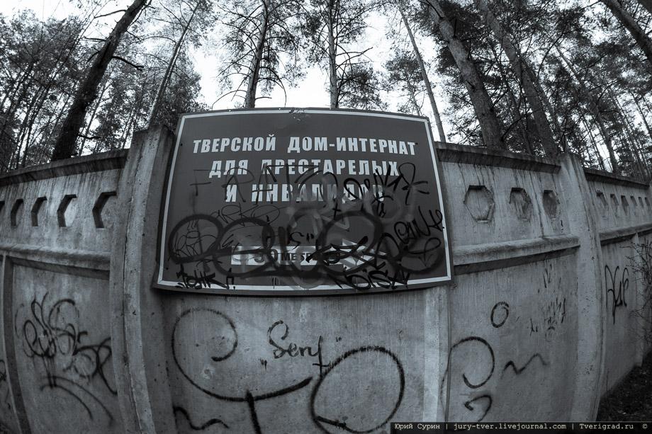 Дом престарелых в тверской области цены водоснабжение частного дома в москве