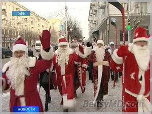 Парад Дедов Морозов провели в Екатеринбурге и Уфе
