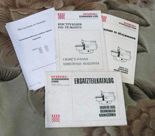 Textima 8515 инструкция