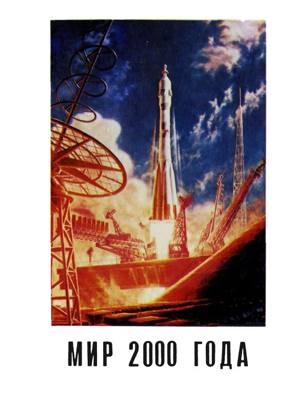 Открытки мир в 2000 году в россии