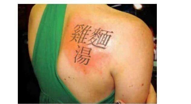 Тщательнее выбирайте татуировки на китайском языке