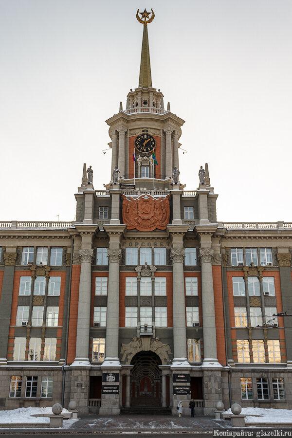 Екатеринбург. Здание Горсовета.