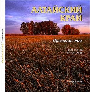 Photographic book