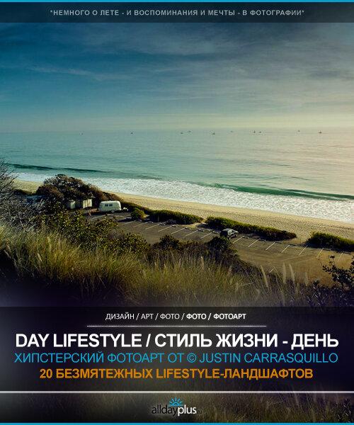 """Фотография от Justin Carrasquillo: """"Стиль жизни - день"""". 20 красивых Lifestyle-ландшафтов."""