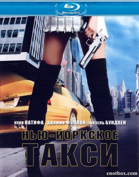 Нью-Йоркское такси / Taxi (2004/BDRip/HDRip)