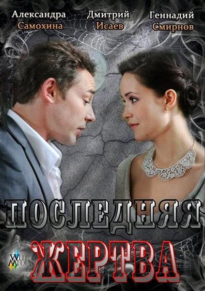 Последняя жертва (2013) HDTVRip 720p + SATRip