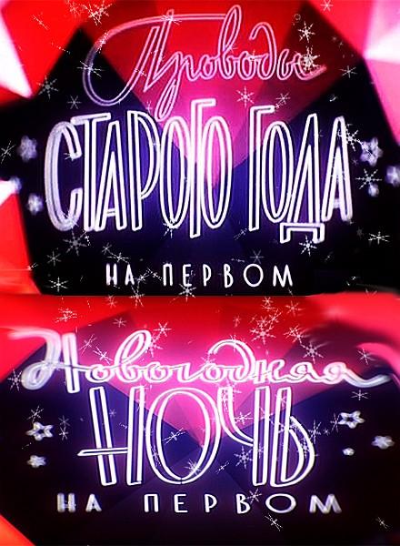 Проводы Старого года на Первом / Новогодняя ночь на Первом (2012/SATRip)