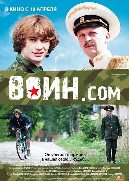 Воин.com (2011) SATRip