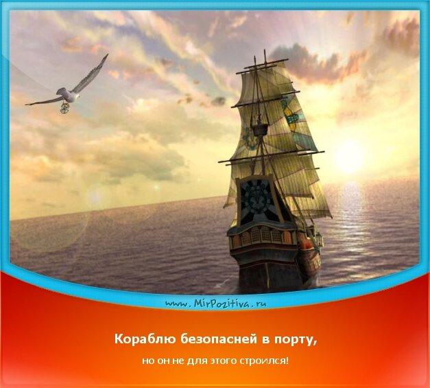 Позитивчики недели: Кораблю безопасней в порту, но он не для этого строился!
