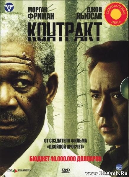 Контракт / The Contract (2005/HDRip)