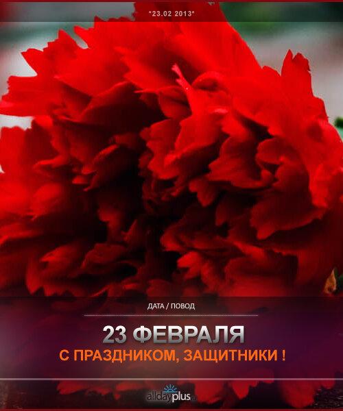 С Днём защитника Отечества! С 23 февраля!