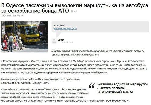 FireShot Screen Capture #2974 - 'В Одессе пассажиры выволокли маршрутчика из автобуса за оскорбление бойца АТО - 048_ua' - www_048_ua_news_919224.jpg