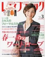 Журнал Lady Boutique №3 2013