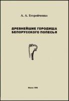 Книга Древнейшие городища Белорусского Полесья (VII-VI вв. до н.э. - II в. н.э.)
