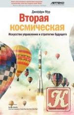 Книга Книга Вторая космическая. Искусство управления и стратегии будущего
