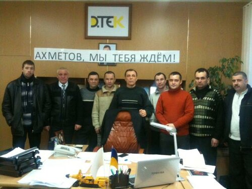 Профсоюз ильченко красный партизан дтэк