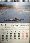 calendar201304.jpg