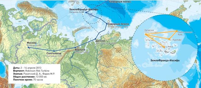 Маршрут перелёта 2-14 апреля 2013г Фариха М.Р. и Ракитского Д.А. на R-66