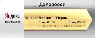 SU 1218, Шереметьево (8 апр 01:35) - Большое Савино (8 апр 05:35)
