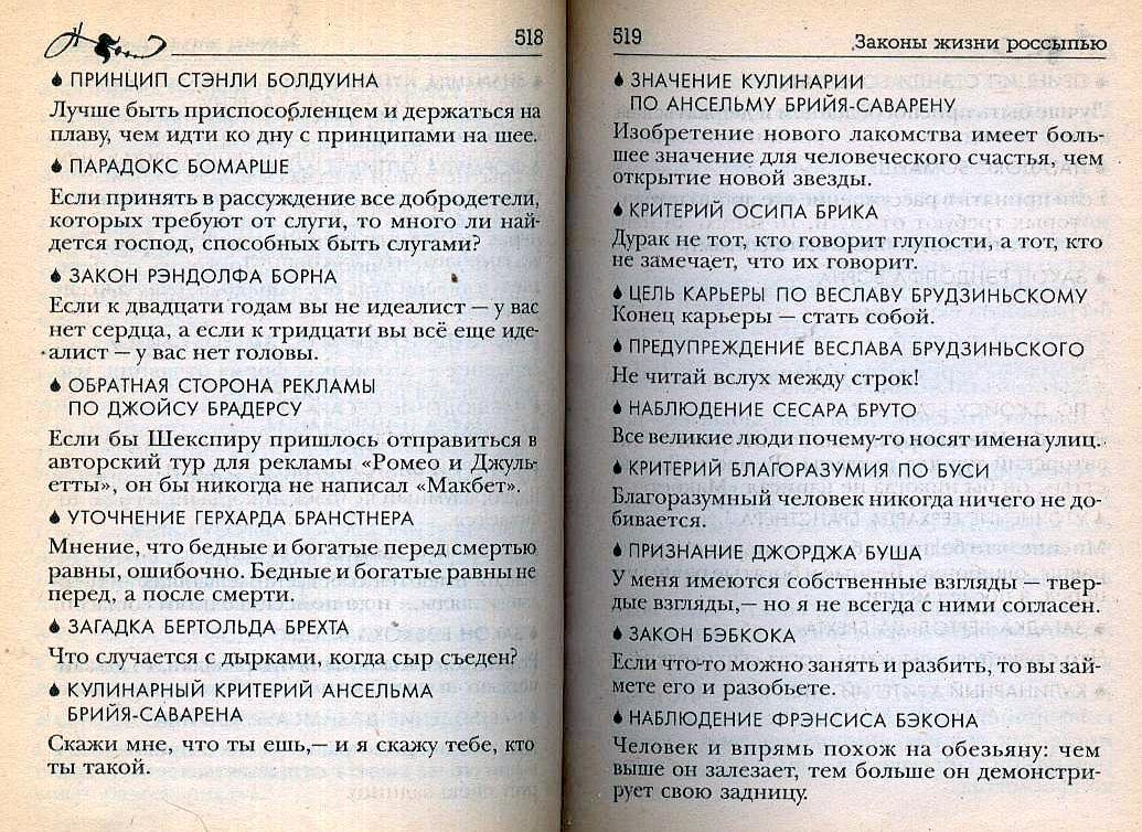 Афоризмы, энциклопедия, Законы жизни россыпью