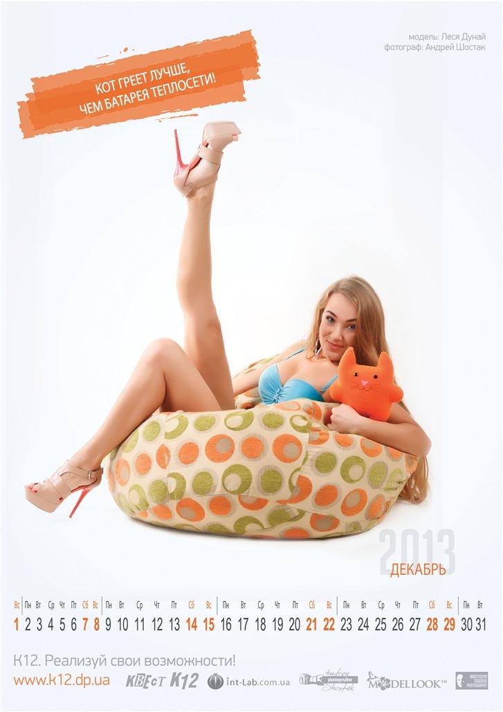 Леся Дунай - Социально-эротический календарь на 2013 год Молодежного движения K12, Днепропетровск, Украина